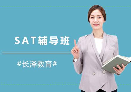 上海SAT培訓-SAT輔導班