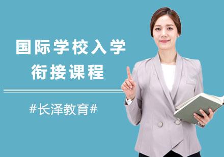 上海國際高中培訓-國際學校入學銜接課程