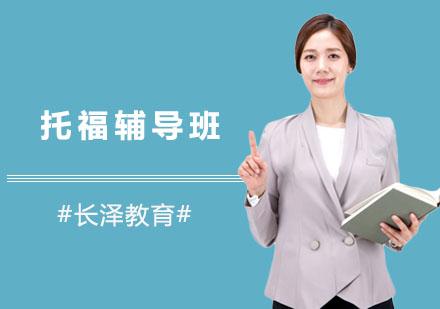 上海托福培訓-托福輔導班