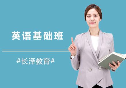 上海青少兒英語培訓-英語基礎培訓課程