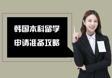 韓國本科留學申請準備攻略