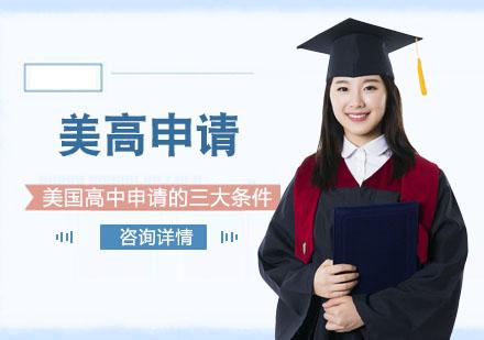 美國高中申請的三大條件-重慶美國高中申請機構