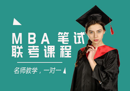 天津MBA培訓-MBA筆試聯考課程