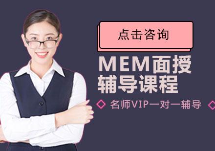 天津MEM培訓-MEM面授輔導課程