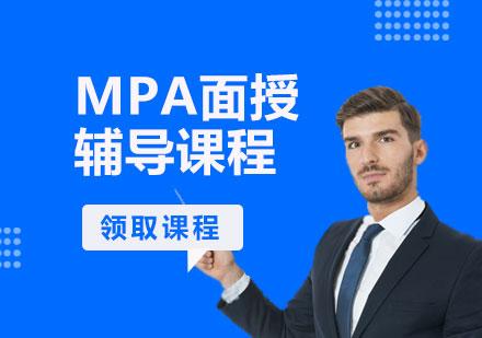 天津MPA培訓-MPA面授輔導課程