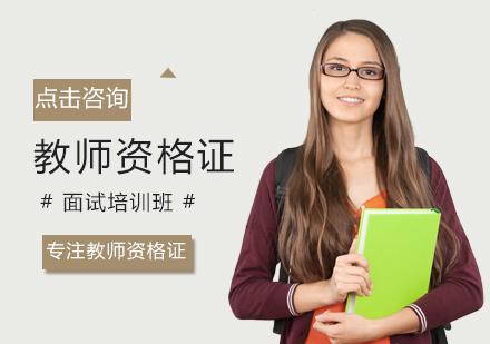 福州教師資格證培訓-教師資格證面試培訓