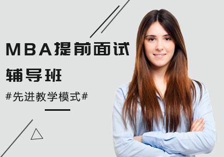 天津MBA培訓-MBA提前面試輔導班