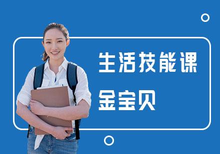 上海早教培訓-生活技能課