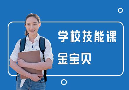 上海早教培訓-學校技能課