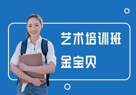 上海早教培訓-藝術培訓班