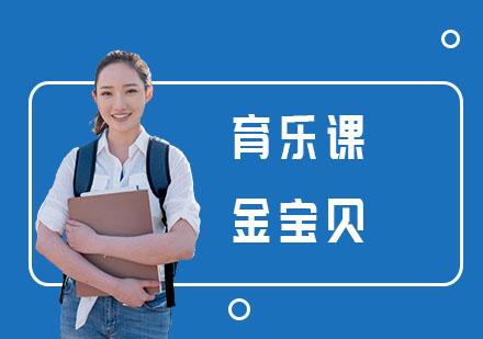 上海早教培訓-育樂課