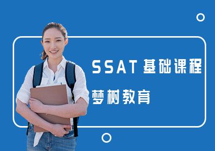 上海SSAT培訓-SSAT基礎課程