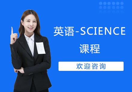 上海夢樹教育_英語-SCIENCE課程