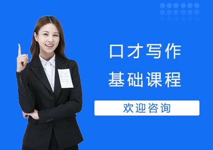 上海職業技能培訓-口才寫作基礎課程