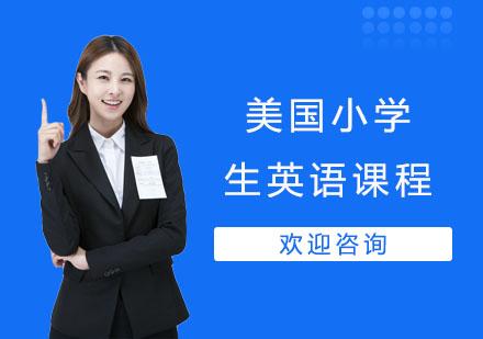 上海夢樹教育_美國小學生英語課程