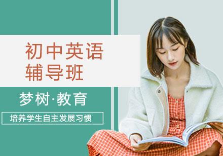 上海初中輔導培訓-初中英語輔導班