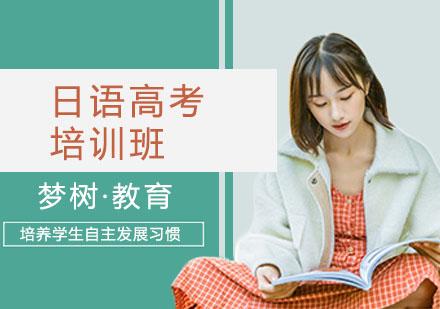 上海夢樹教育_日語高考培訓班