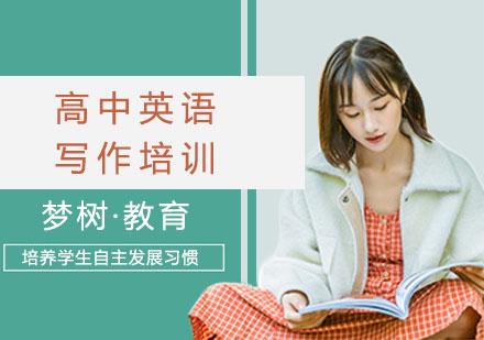 上海夢樹教育_高中英語寫作培訓
