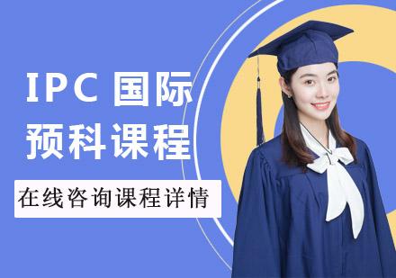 成都英語培訓-IPC國際預科課程培訓班