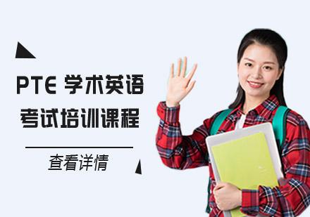 PTE學術英語考試培訓課程