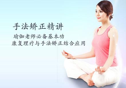 天津體育健身培訓-體態評估與矯正瑜伽課程