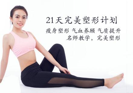天津體育健身培訓-完美塑形瑜伽課程