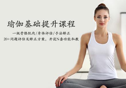 天津體育健身培訓-瑜伽基礎提升課程