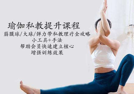 天津體育健身培訓-瑜伽私教提升課程