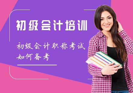 重慶初級會計職稱考試如何備考