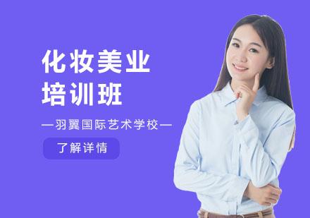上海化妝師培訓-化妝美業培訓班