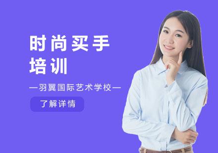 上海美容培訓-時尚買手培訓