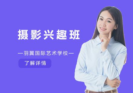 上海職業技能培訓-攝影興趣班