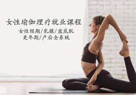 天津體育健身培訓-女性瑜伽理療就業課程