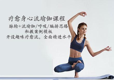 天津體育健身培訓-療愈身心流瑜伽課程
