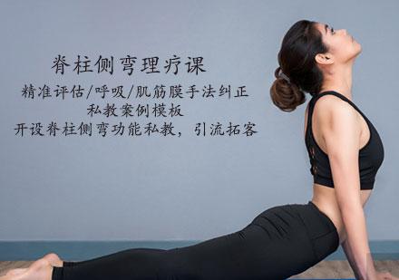 天津體育健身培訓-脊柱側彎理療課