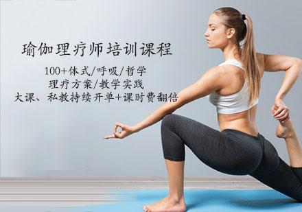 天津體育健身培訓-瑜伽理療師培訓課程