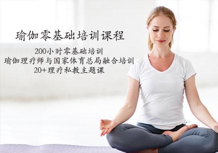 天津體育健身培訓-瑜伽零基礎培訓課程