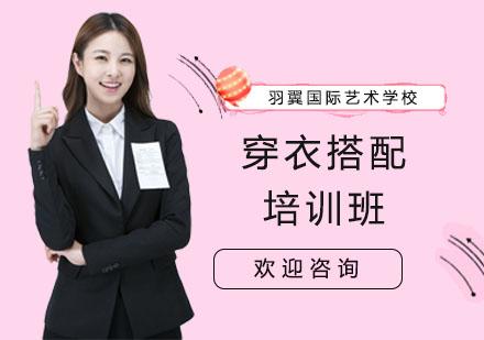 上海服裝設計培訓-穿衣搭配培訓班
