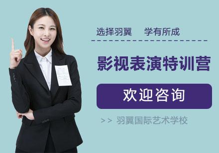 上海影視制作培訓-影視表演特訓營