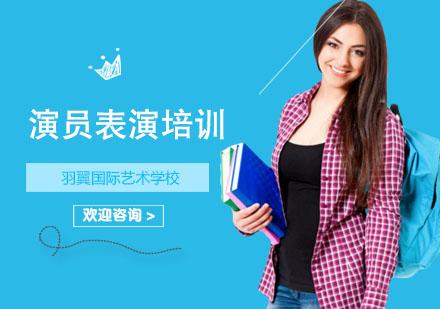 上海羽翼國際藝術學校_演員表演培訓