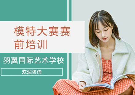 上海羽翼國際藝術學校_模特大賽賽前培訓