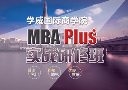 福州MBA培訓-MBA實戰研修班