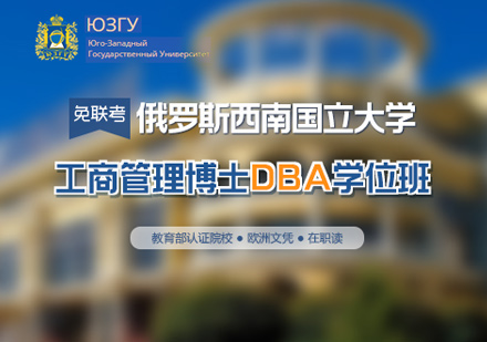 福州DBA培訓-國立大學DBA學位班