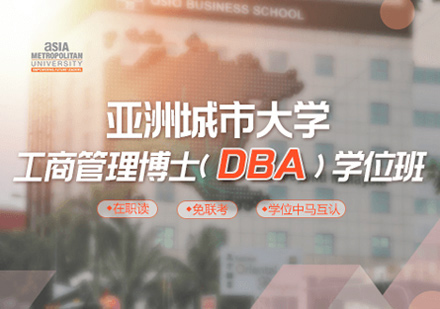 福州DBA培訓-亞洲城市大學DBA學位班