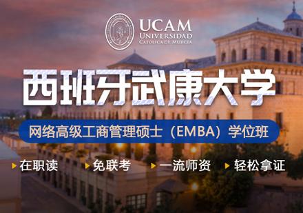 福州EMBA培訓-武康大學UCAM網絡EMBA學位班