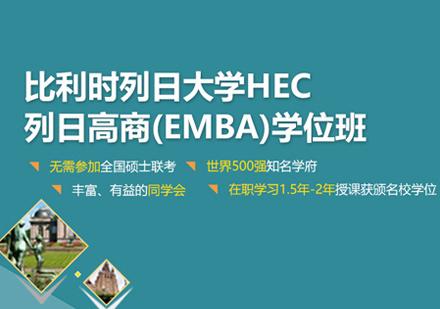 福州EMBA培訓-列日大學HEC列日高商EMBA學位班