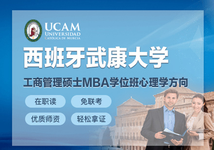 福州MBA培訓-武康大學UCAM心理學方向MBA學位班