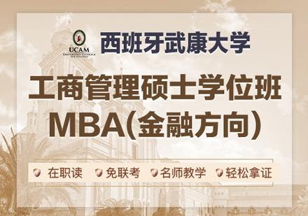 福州MBA培訓-武康大學UCAM金融方向MBA學位班