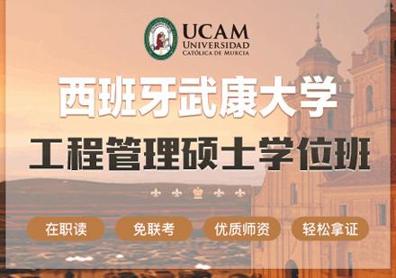 福州MBA培訓-武康大學UCAM工程管理碩士學位班