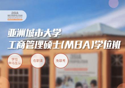 福州MBA培訓-亞洲城市大學MBA學位班